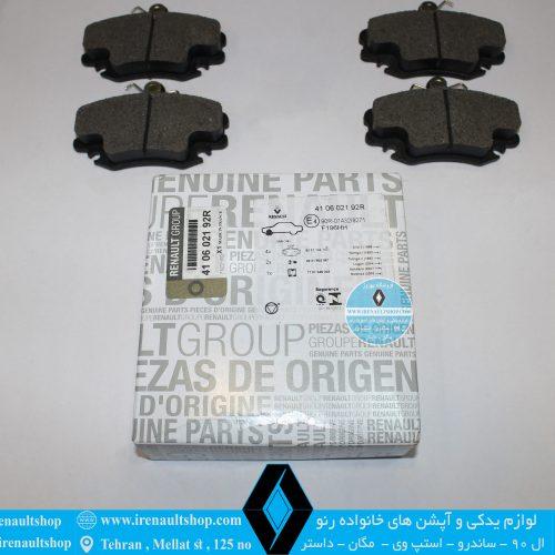 لنت جلو ال 90 - اصلی ساخت فرانسه | لوازم یدکی و برقی و موتوری و گیربکس و سرسیلندر و بدنه و آپشن های اسپرتی محصولات رنو